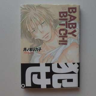 BL/YAOI Jap Manga - Baby Bitch!