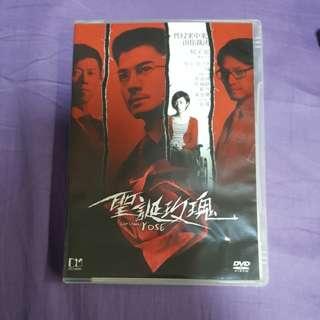 DVD 聖誕玫瑰 郭富城 桂綸鎂 張震