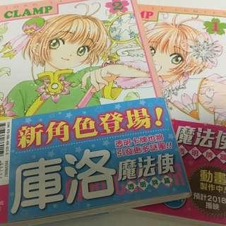 [Manga] Cardcaptor Sakura 庫洛魔法使