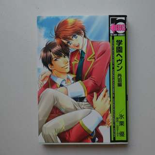 BL/YAOI Jap Manga - Gakuen Heaven  Niwa Hen