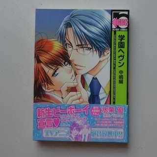 BL/YAOI Jap Manga - Gakuen Heaven Nakajima Hen