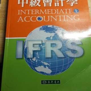 中級會計學