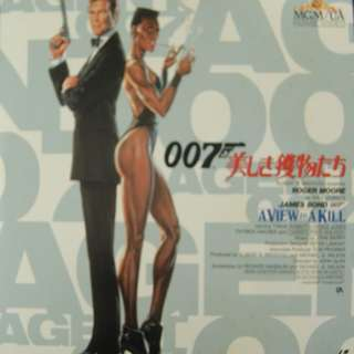 Laser Disc Movie - M23   James Bond A View To A Kill
