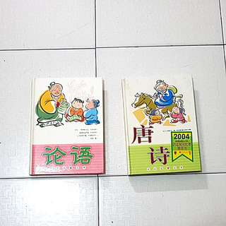 Chinese books 论语 & 唐诗