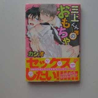 BL/YAOI Jap Manga - Mikami kun no Omocha