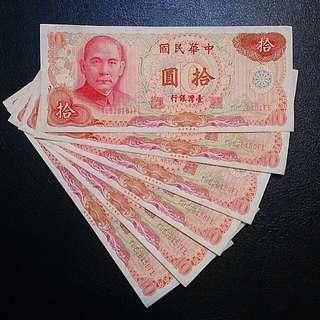 【#超取再七折】連號民國65年拾元鈔*6
