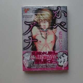 BL/YAOI Jap Manga - Kabe Ana