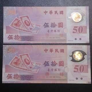 伍拾元紀念鈔*2