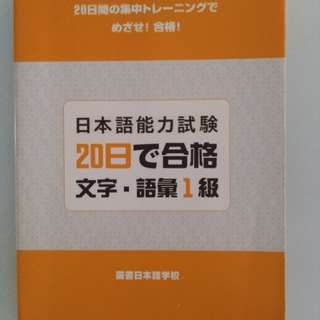 (Old system JLPT N1) Japanese Kanji and Vocabulary book