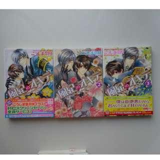 BL/YAOI Jap Manga - Fuuki no Okite