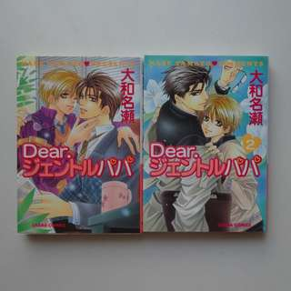 Jap Manga 2 book set