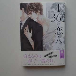 BL/YAOI Jap Manga - 1/365 no Koibito