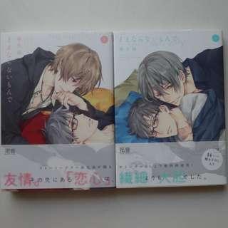 BL/YAOI Jap Manga - Mamanaranai Mon de