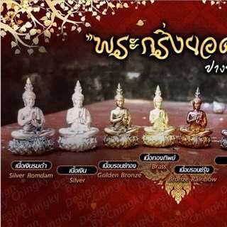 Kring Yod Tong/YodKhunPon
