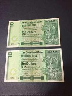 兩張靚品香港渣打銀行$10