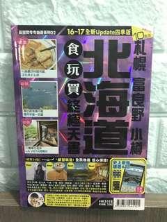 北海道旅遊書『17年版』