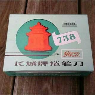 70年代国货筆刨一盒。只限郵寄。包邮