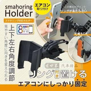 🚚 權世界@汽車用品 日本 SEIWA 冷氣出風口勾式 智慧型手機架(適用掀蓋式手機保護套和背面有指環) W971