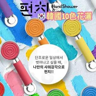 🇰🇷韓國10色花灑