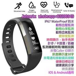 Smart Watch 智能手錶 WHATSAPP / WECHAT 來電信息提醒 血壓監測/心率監測/血氧監測/計步,距離,卡路里/睡眠監測 藍芽手環 for iPhone & Android