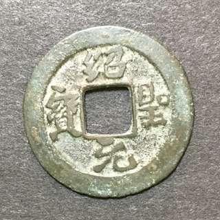 Northern Sung coin China 1094-97 Shao Sheng Yuan Pao