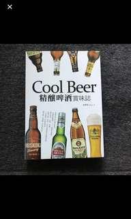 全新,原$100 酒書:cool beer 精釀啤酒賞味誌