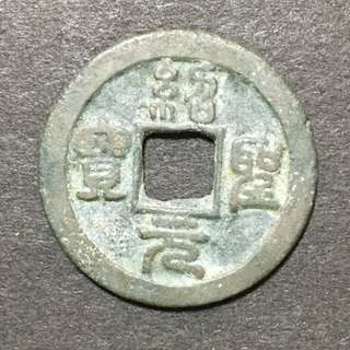 Northern Sung coin China 1094-97 Shao Sheng Yuan Pao