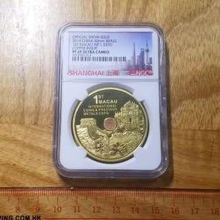 2014年澳門第一屆國際錢幣展紀念章NGC PF69 包平郵 便宜出48
