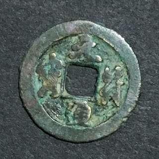 Northern Sung coin China 1098 - 1100 Yuan Fu Tung Pao