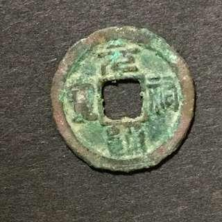 Northern Sung coin China 1086 -1093 Yuan Yu Tung Pao