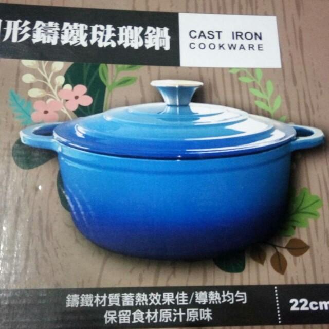 🚫(全新)圓形鑄鐵琺瑯鍋