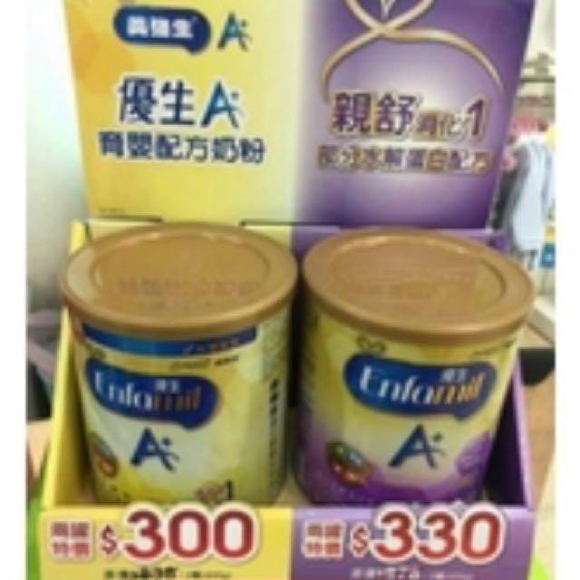 長期收購 美強生 +100元代購費 (孕媽皆可申請)徵 收 優生 親舒 奶粉