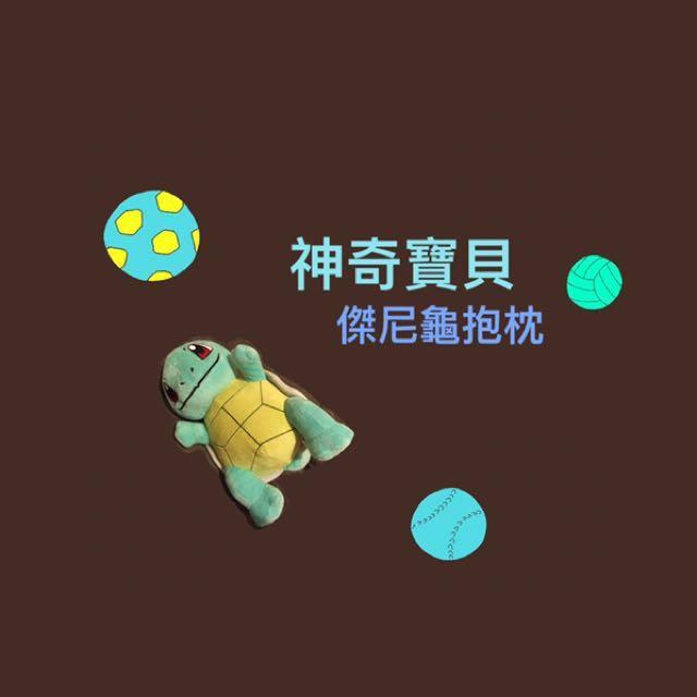 神奇寶貝 寶可夢 傑尼龜抱枕  娃娃 玩偶 Pokemon
