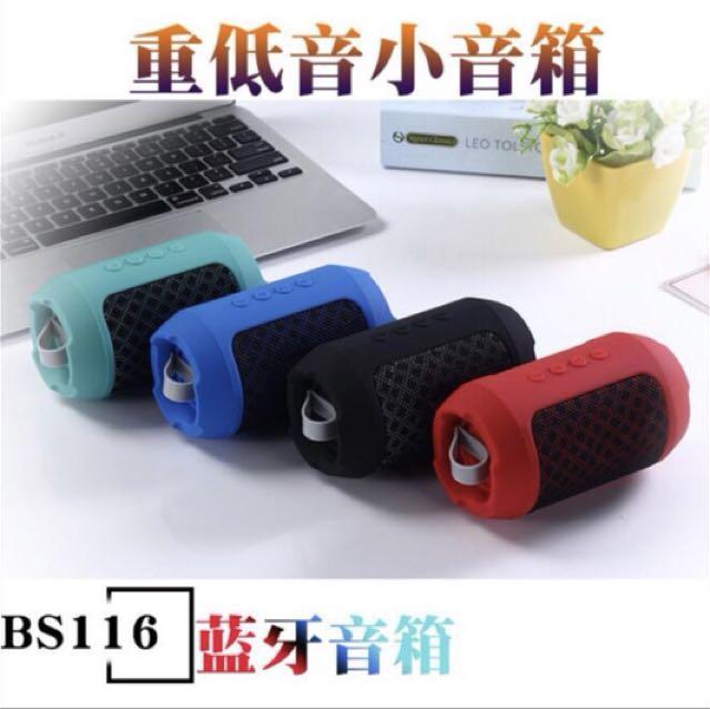 BS-116藍芽音箱