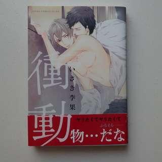 BL/YAOI Jap Manga - Shoudou