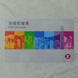 港鐵都會票 (已用只供收藏)