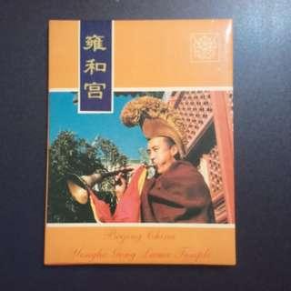 雍和宮 明信片 十二張
