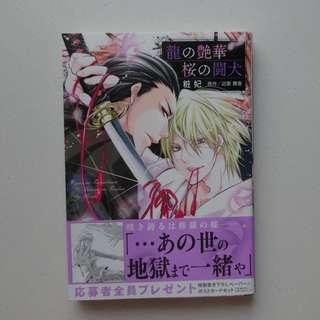 BL/YAOI Jap Manga - Ryuu no tsuyabana sakura no touken