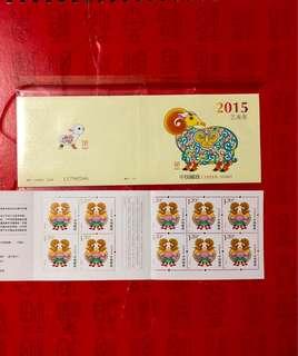 2015年中國羊年郵票小本票