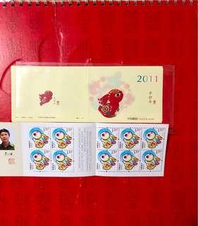 2011年中國兔年郵票小本票
