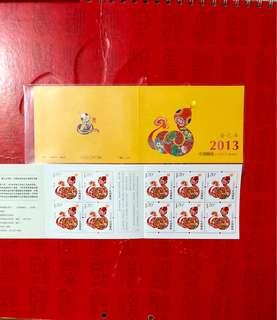 2013年中國蛇年郵票小本票