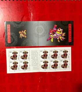 2006年中國狗年郵票小本票
