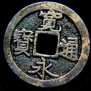y-1636年日本寬永通寶一文方孔銅錢(厚邊大字, 德川幕府時期)