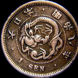 y-1875年(明治八年)大日本帝國皇菊遊龍戲珠一錢銅幣