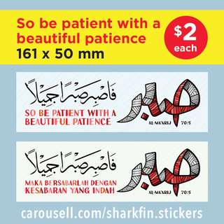 فَاصْبِرْ صَبْرًا جَمِيلًا So be Patient with a Beautiful Patience. Surah Al-Ma'arij 70:5. Islamic Sticker. 161x50mm. Free Postage *Actual stickers have fine pinstripes and look much better :)