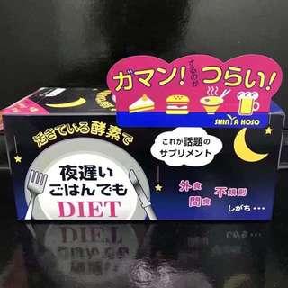 日本新谷夜遲酵素 NIGHT DIET (藍色常規版) 150s