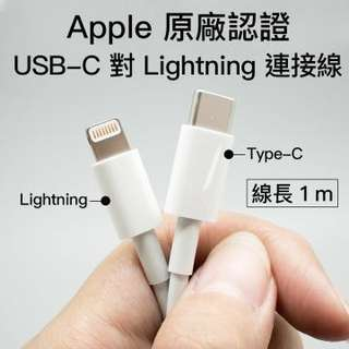 15W iPhone X / 8 快充 勁減-$30🔥Apple 正版原裝 Original Apple Lightning To USB-C Type C Cable 正版原廠線原裝線 iPhone 7 Plus 6s Plus SE iPad Air 2 mini Pro 9.7 10.5 12.9 Macbook Pro / Air data cable 1 meter 1米長支援 QC3.0 / USB PD 9V 1.67A fast charging 快充線 盒裝 box set