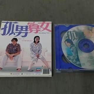 孤男寡女 (VCD)