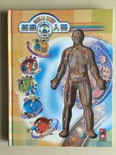 認識人體 Human Body (硬皮書)