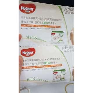 Huggies 52片裝天然護膚 細碼紙尿片 買一送一券 萬寧 共3張 $25/張